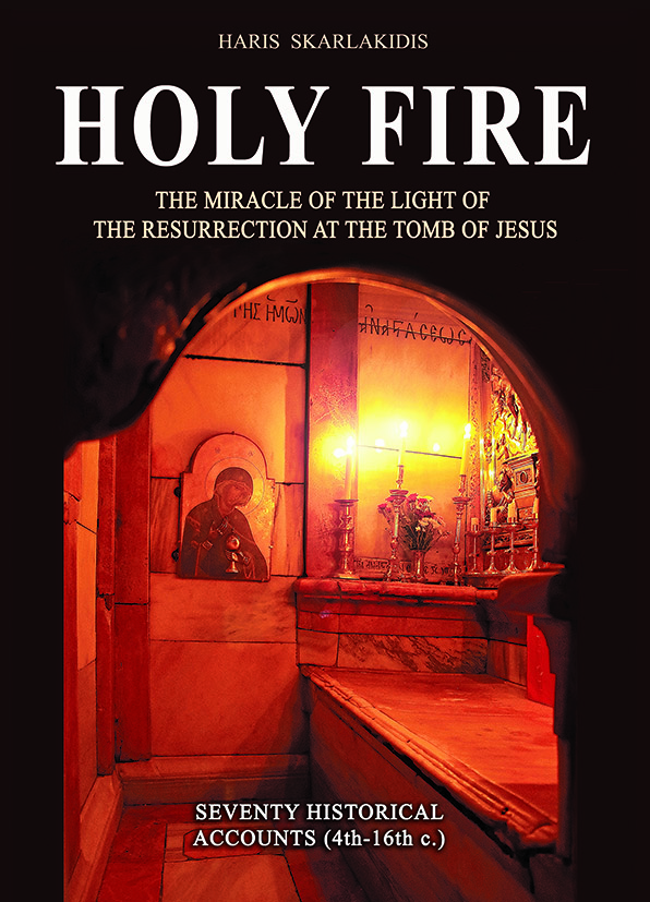 0._HOLY-FIRE-COVER-I1